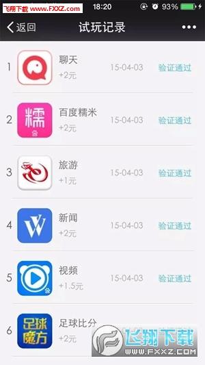 掉钱眼儿app最新版1.0截图1
