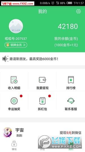 呱呱转app官方版1.0截图0