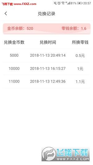 薪头条app官网版1.0截图2