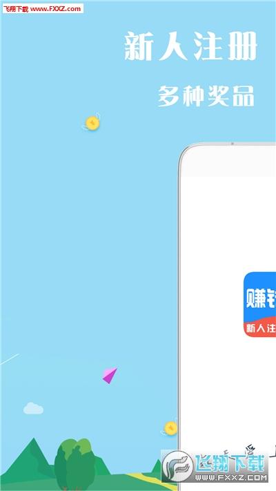 赚钱问app安卓版1.1截图0
