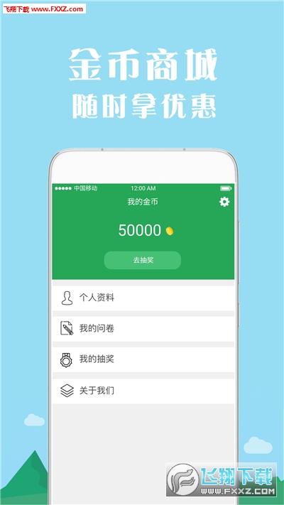 赚钱问app安卓版1.1截图1
