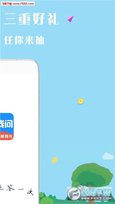 赚钱问app安卓版1.1截图2
