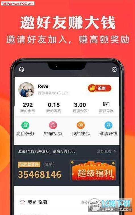 简赚宝app官方版1.0截图0