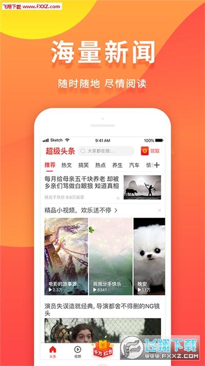 超级头条app官方版1.0截图2
