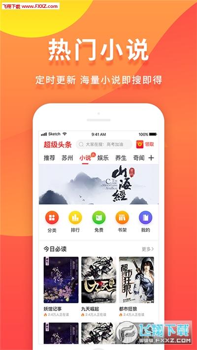 超级头条app官方版1.0截图3
