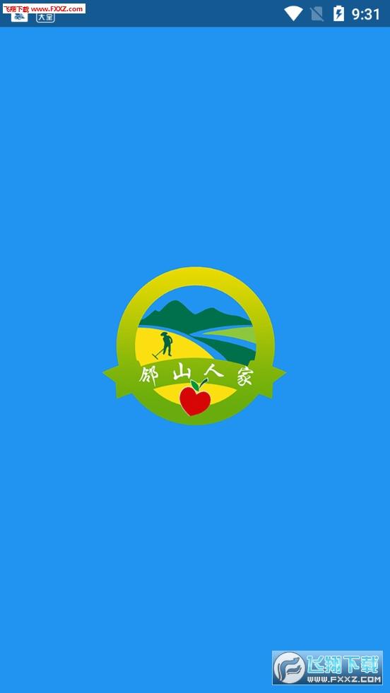 邻山人家app官网版1.1截图0