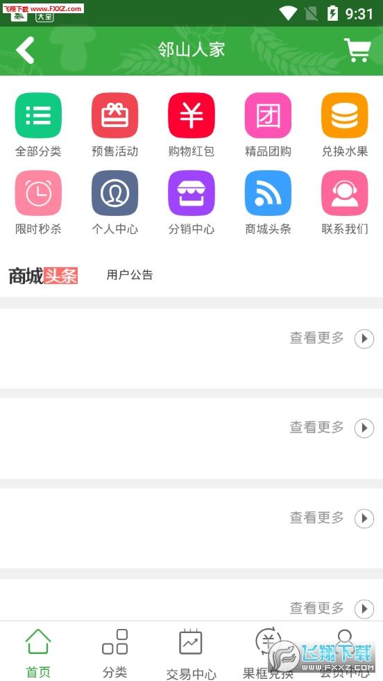 邻山人家app官网版1.1截图1