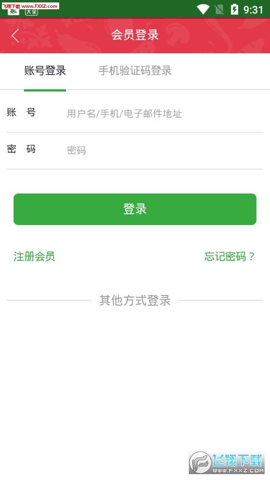邻山人家app官网版1.1截图2