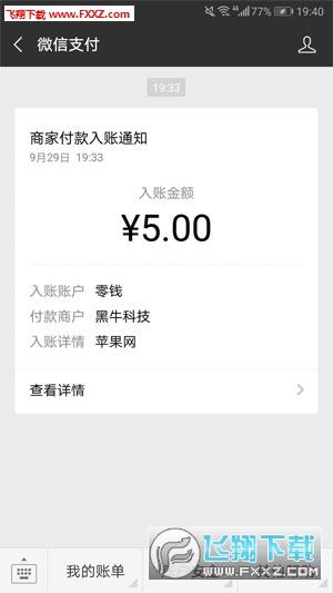 苹果网app安卓版1.1截图2