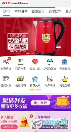 悦赚app最新版1.0.0截图0