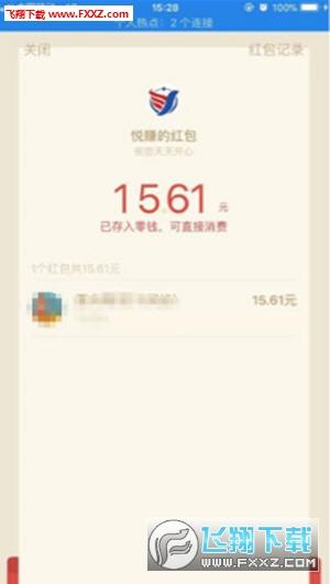 悦赚app最新版1.0.0截图2