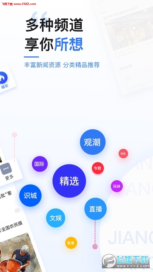 江潮app官方版1.0截图1