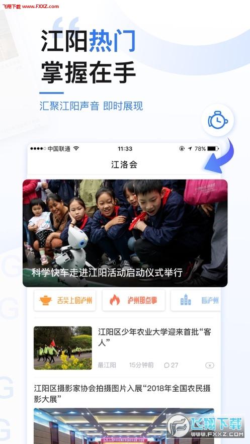 江潮app官方版1.0截图2