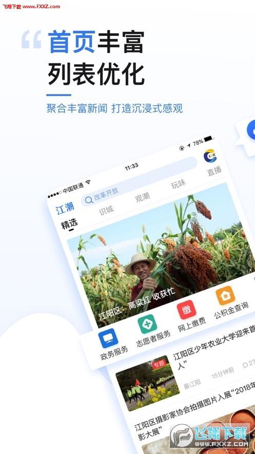 江潮app官方版