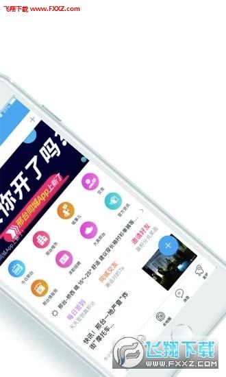 邢台同城appv1.0.2截图0