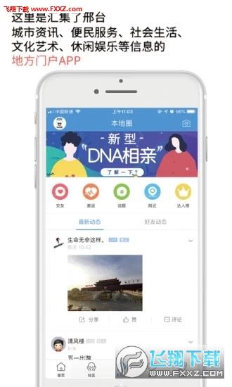 邢台同城appv1.0.2截图2