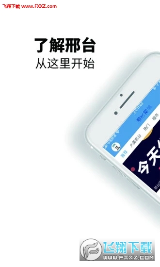 邢台同城appv1.0.2截图3