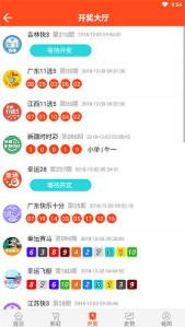 泰晶彩彩票appv1.0截图1