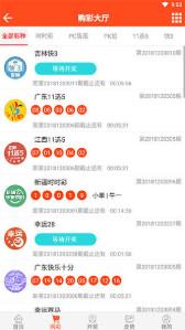 泰晶彩彩票appv1.0截图2