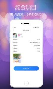 颜遇app最新版5.1.4截图1