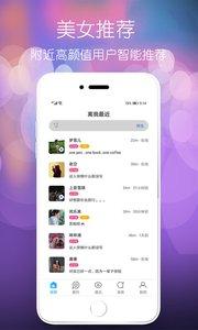 颜遇app最新版5.1.4截图2