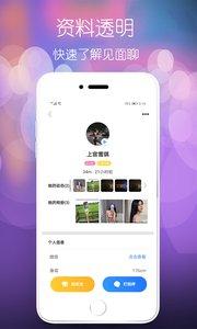 颜遇app最新版5.1.4截图3