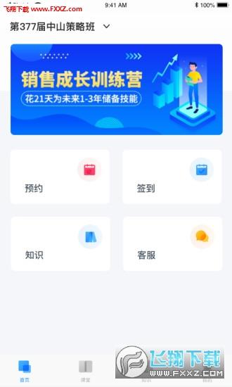 单仁教育app1.0截图2