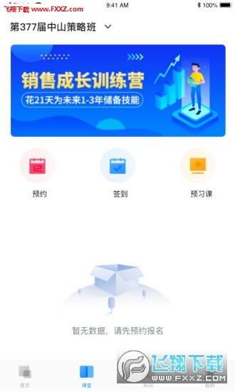 单仁教育app