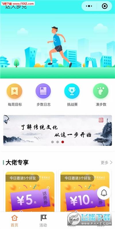 达人步兑app手机版1.0截图1