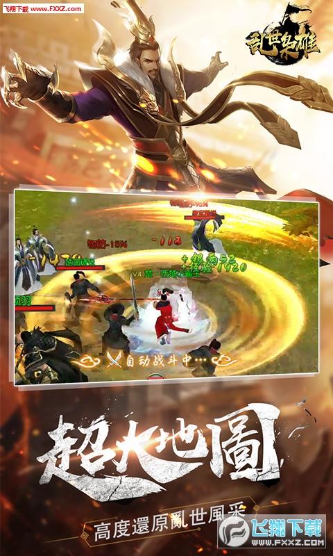 乱世枭雄无限版1.0.0截图1