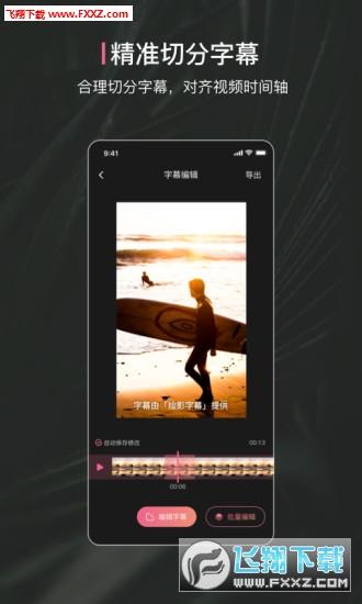 绘影字幕appv1.0.0截图0