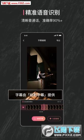 绘影字幕appv1.0.0截图2