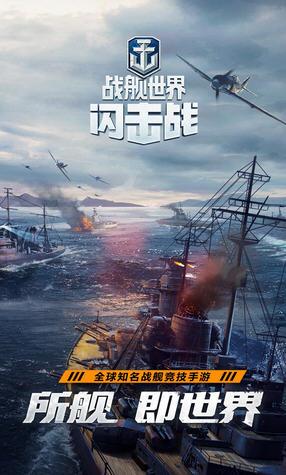战舰世界闪击战手游v4.0.0截图0
