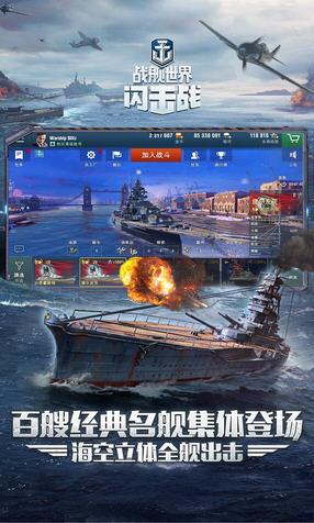 战舰世界闪击战手游v4.0.0截图1