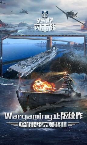 战舰世界闪击战手游v4.0.0截图2