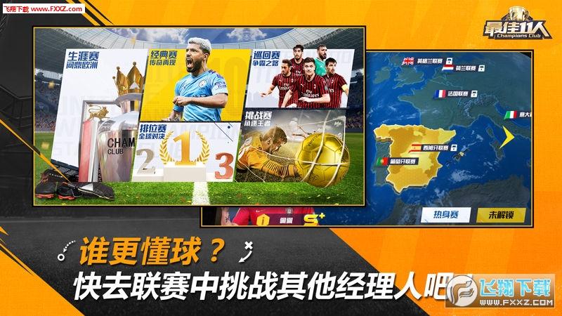 最佳11人冠军球会游戏v1.0截图0
