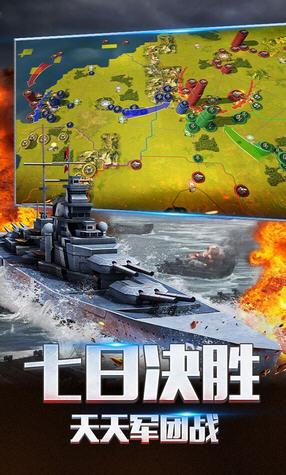 二战风云1.0.24.3截图1
