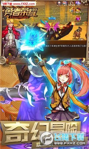 勇者荣耀九游版1.0.0截图2