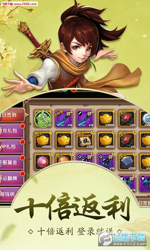 妖灵召唤师满v礼包版1.0.0截图1