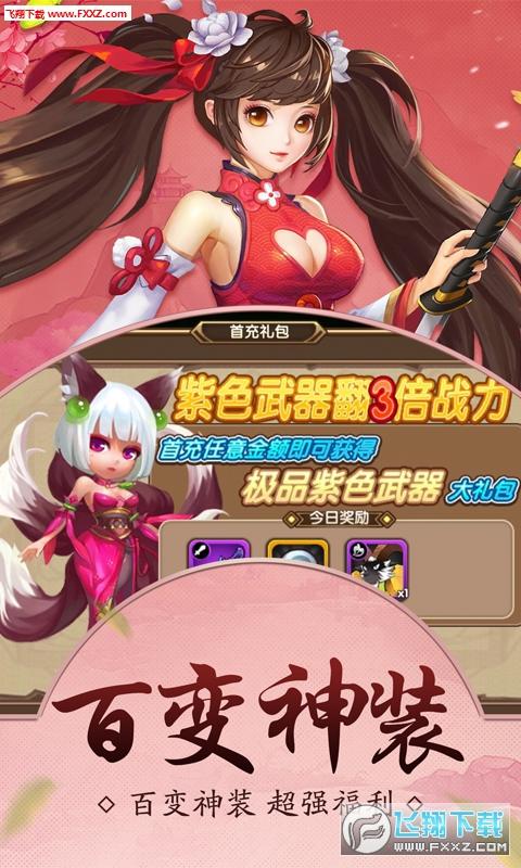 妖灵召唤师满v礼包版1.0.0截图3