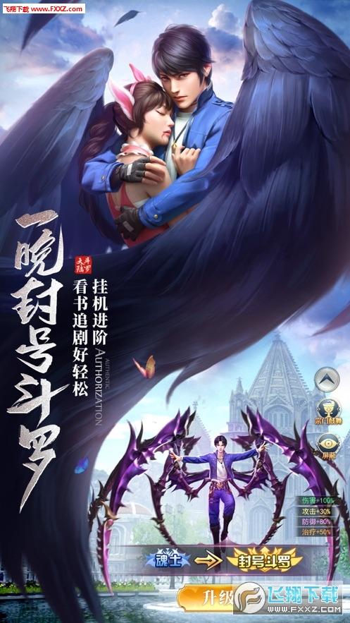 武魂蓝银草满v公益版v1.0截图0