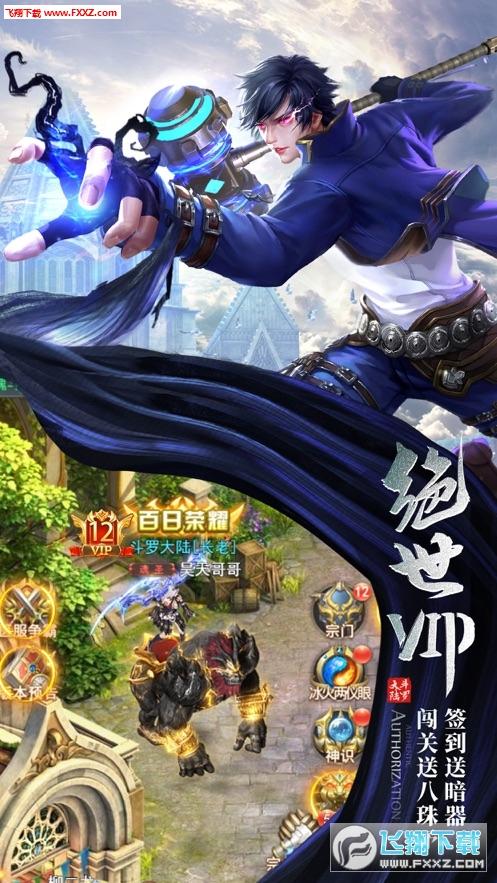武魂蓝银草满v公益版v1.0截图1