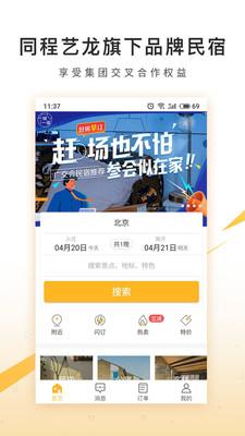 程猫民宿app安卓版2.26.1截图0