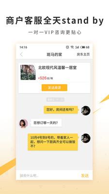程猫民宿app安卓版2.26.1截图1