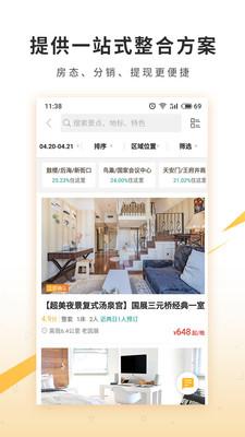 程猫民宿app安卓版2.26.1截图3
