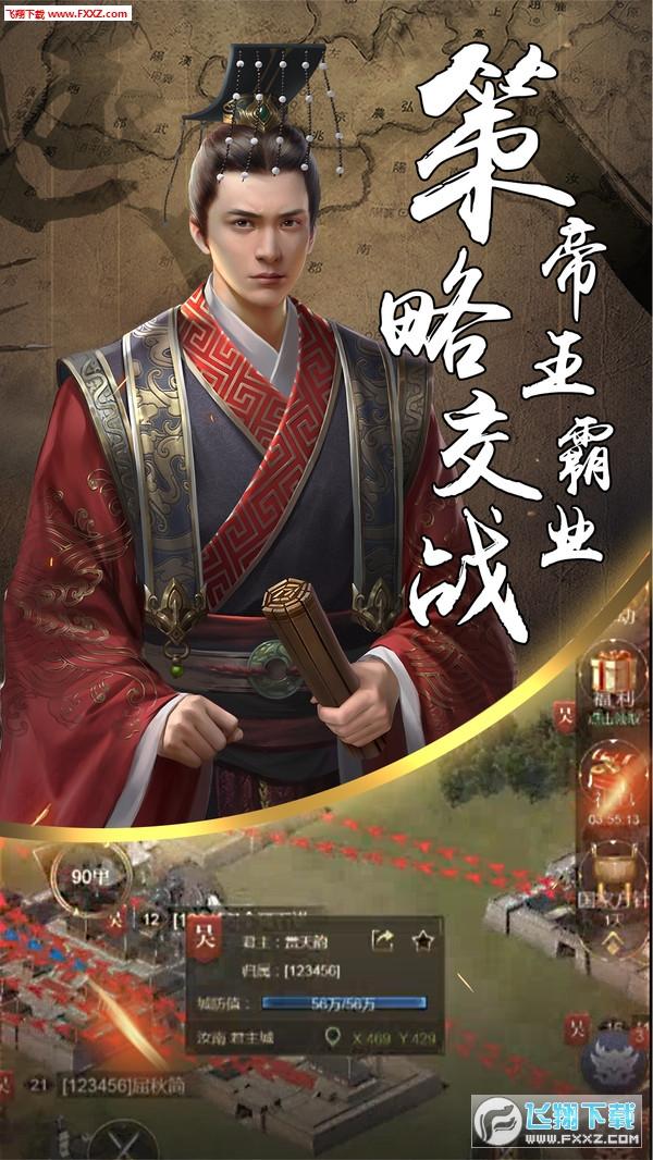 烽火诸侯手游v1.0截图1