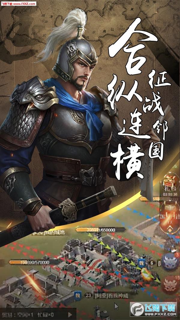 烽火诸侯手游v1.0截图2