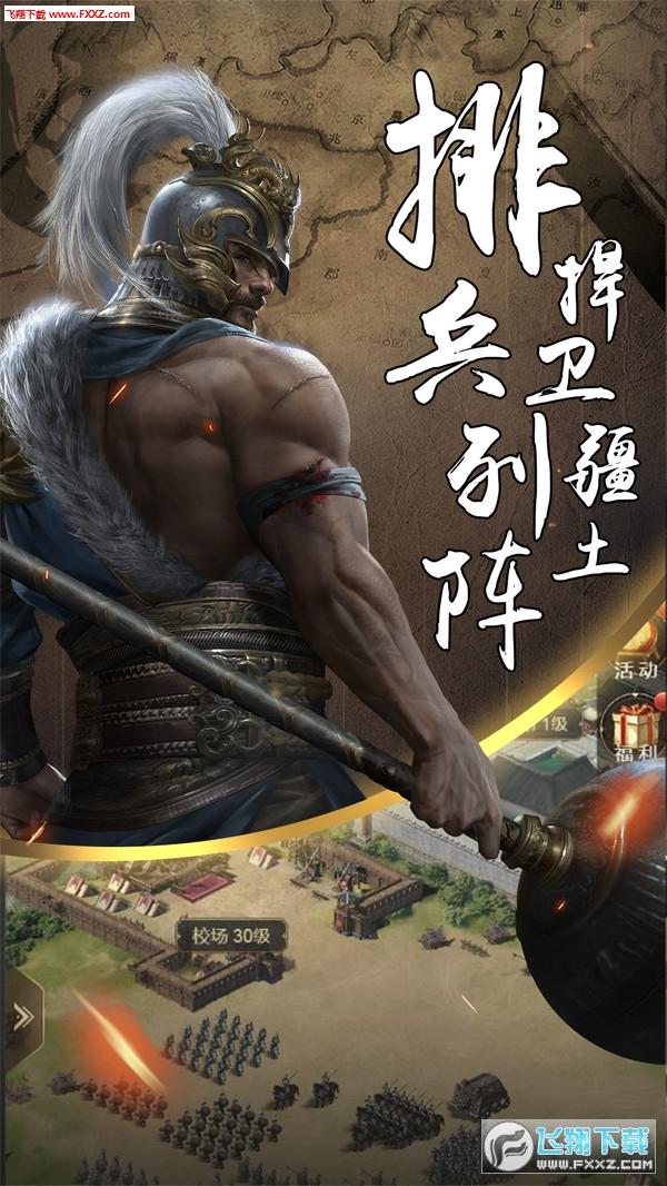 烽火诸侯手游v1.0截图3