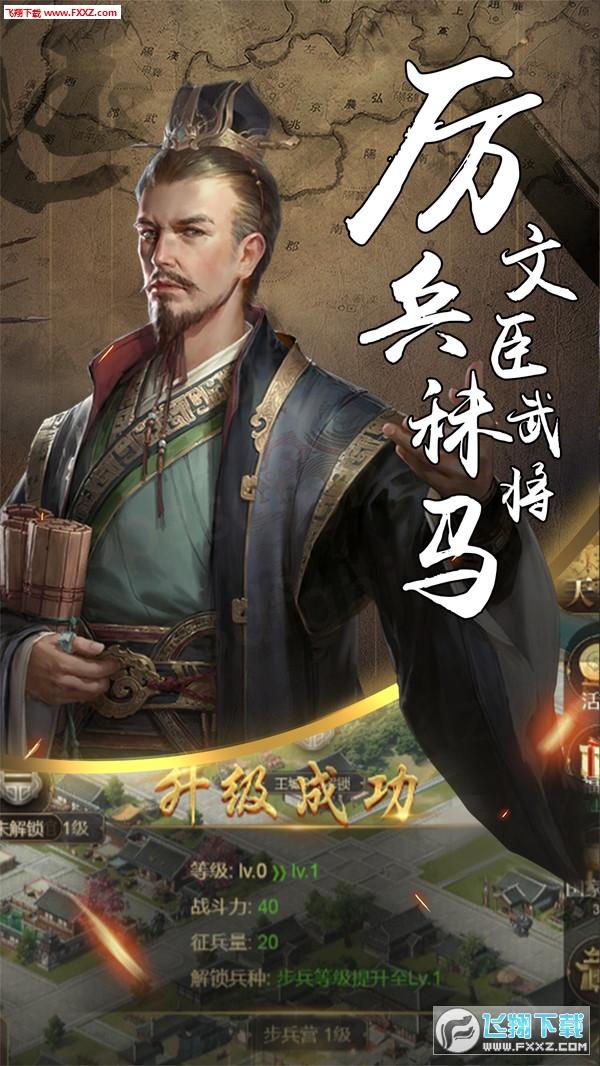 烽火诸侯手游v1.0截图0