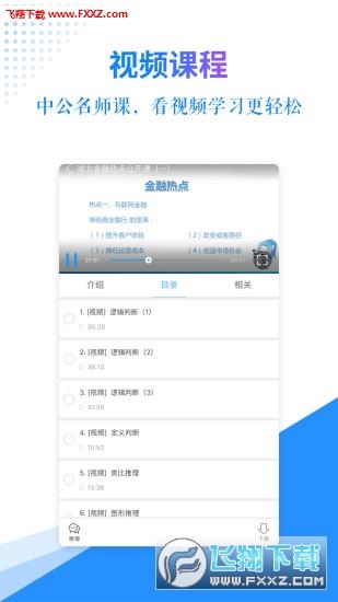 有�}app最新版v3.5截�D0